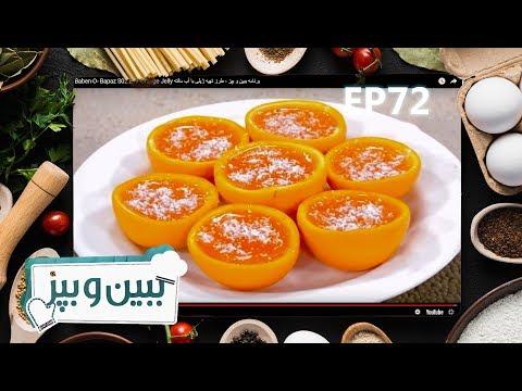 Baben-O- Bapaz S02 E77 Orange Jelly  برنامه ببین و بپز - طرز تهیه ژیلی با آب مالته