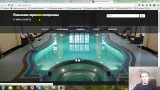Бесплатный аудит сайта - проектирование и строительство бассейнов, саун,турецких бань г. Москва(, 2015-05-03T13:34:48.000Z)