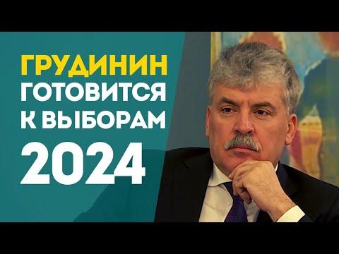Павел Грудинин собрался идти в президенты в 2024 году