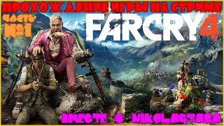Прохождение Far Cry 4 С NikolaGTASA - Часть 1 (Пилотная) - Аджай Гейл И Новая Война В Кирате