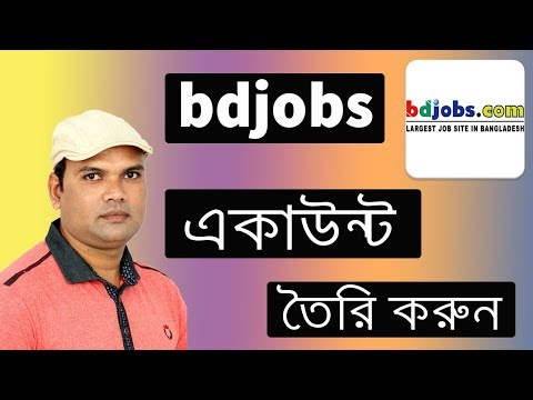 How to Create bdjobs Account  bangla ? bdjobs একাউন্ট খুলুন