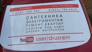 Реклама на транспорте(, 2015-05-30T22:06:56.000Z)