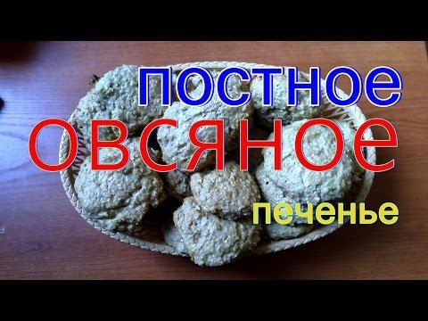 Овсяное печенье    Вкусно дешево и полезно