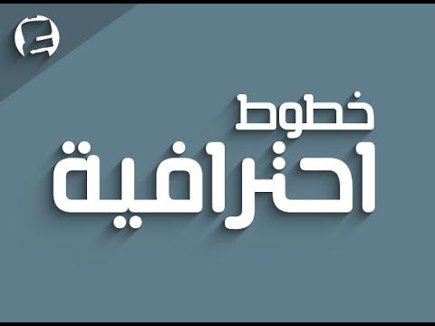 افضل الخطوط العربية المختارة 50 خط عربي Youtube
