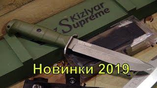 Новинки Kizlyar Supreme на выставке Оир 2019  / Охота и рыболовство на Руси 2019