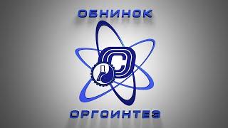 Обнинскоргсинтез - приглашает на работу