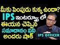 ఈ IPS ఇచ్చిన సమాదానంవిని షాక్ అయిన సీనియర్స్ | IPS Officer Shocking Answers In Civil Interview