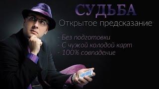 """Карточный фокус """"Судьба"""""""