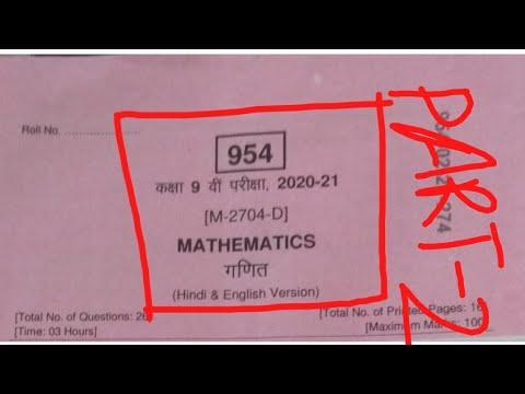 कक्षा 9 गणित पूरा वार्षिक पेपर हल 2021 / Class 9th Math Final Paper 2021 Full Solution//maths Part-2