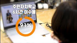 2020. 강동구 주민자치회 확대동 위원모집 성과 영상