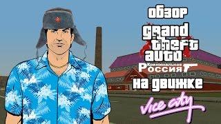 обзор GTA: Vice City. Criminal Russia beta 2 v1 (GTA: Криминальная Россия на движке Vice City)