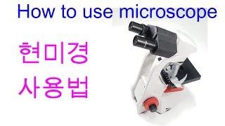 현미경사용법0707