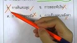 ข้อสอบO-NET ป.6 ปี2552 : การงานอาชีพ ข้อ1-6