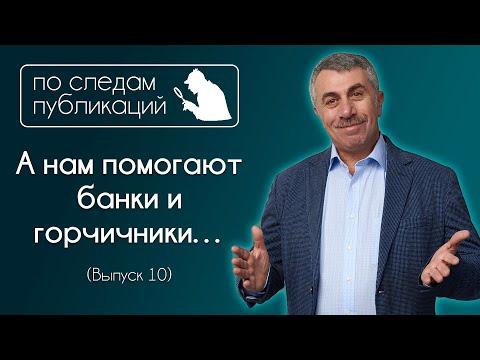 А нам помогают банки и горчичники… - По следам публикаций... в Instagram - Доктор Комаровский
