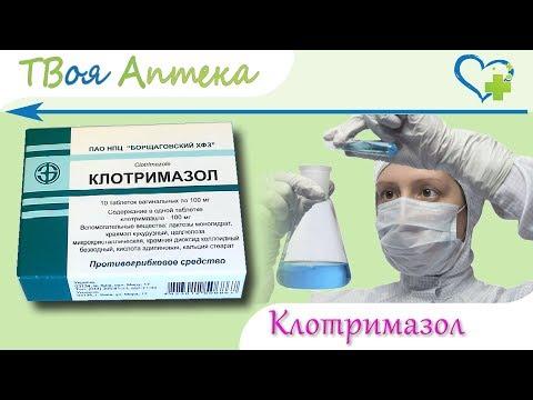 Клотримазол таблетки - показания (видео инструкция) описание, отзывы