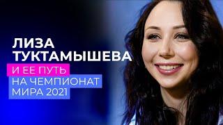 Елизавета Туктамышева и ее путь на чемпионат мира 2021