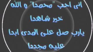 مولد نبوى شريف ( أنى أحب محمدآ ) * أبو شعر *