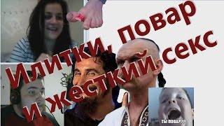 Шляпатон.FM - 10 выпуск (ИЛИТКИ, ПОВАР и жесткий секс)