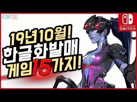 한글이 쏟아진다! 10월 닌텐도 스위치로 정식발매될 한국어 게임 15종!