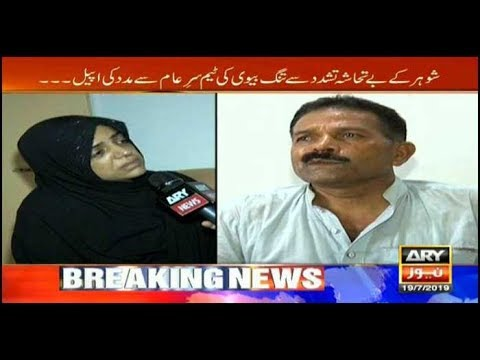 Sar-e-Aam   Iqrar Ul Hassan   ARYNews   19 July 2019