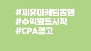 제휴마케팅동행 활용법_CPA광고