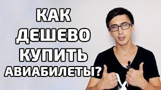 видео Авіаквитки в узбекистан | Дешеві авіаквитки онлайн Perelit.com.ua