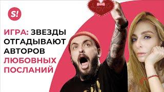 Нюша, ST, Artik & Asti и другие угадывают звезд по валентинке | 14 февраля на Super