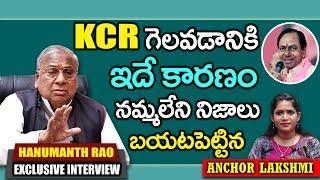 కెసిఆర్ గెలవడానికి అసలు కారణం ఇదే | V Hanumantha Rao Reveled  Shocking Facts About KCR | SumanTv