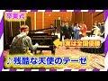【卒業式ピアノ最終】残酷な天使のテーゼを卒業式でプロがガチで弾いた結果ww(エヴァンゲリオンpiano・ A Cruel Angel's Thesis )