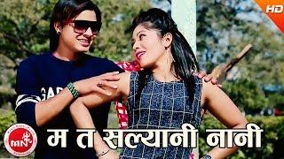 New Nepali Lok Dohori | Ma Ta Salyani Nani - Yam Raj Kawar/Jamuna Sherpali & Nabina | Ft.Anil/Rima