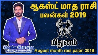 August Month Rasi Palan 2019 Mithunam | மிதுனம் ராசி ஆகஸ்ட் மாத பலன் 2019