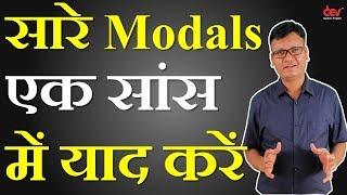 All Modals in English Grammar   Modals in Hindi Language   English Grammar Lessons by Dev Sir