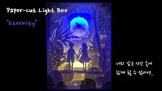 [DIY] Paper-cut Light Box : Eternity  페이퍼커팅 무드등 램프 : 영원