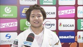 柔道グランドスラム東京 女子・57kg級 芳田司 インタビュー