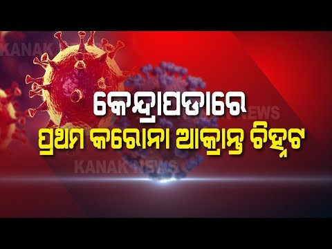 One More Positive Case Of #COVID19 From #Kendrapara, Total Count Rise To 40 | Kanak News