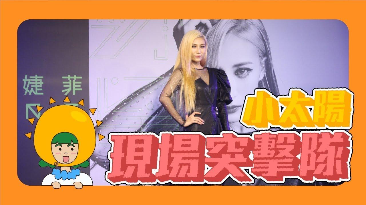 【小太陽突擊】小太陽現場突擊隊 EP2| 呂婕菲Shiny 2019雙專輯首唱會