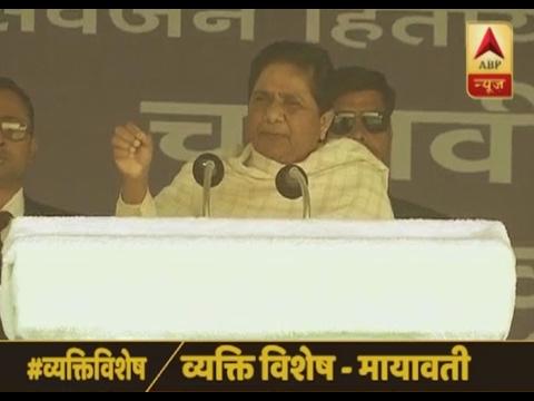 Vyakti Vishesh: Check out Mayawati's 'Mayavi' formula