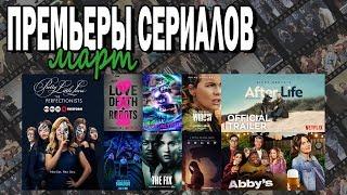 НОВЫЕ СЕРИАЛЫ МАРТ 2019 || Спин-офф Милых обманщиц, мультсериал-антология и многое другое