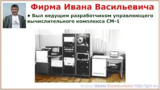 Фирма Ивана Васильевича. Уроки по инфобизнесу на youtube