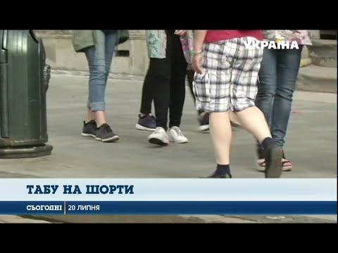 Сегодня: Генконсульство Польщі у Львові запровадило для відвідувачів табу на шорти