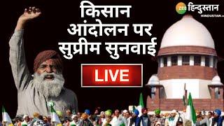 Kisan Andolan Live Updates : Farmer Protest पर सुप्रीम सुनवाई | Supreme Court on Kisan Andolan Live