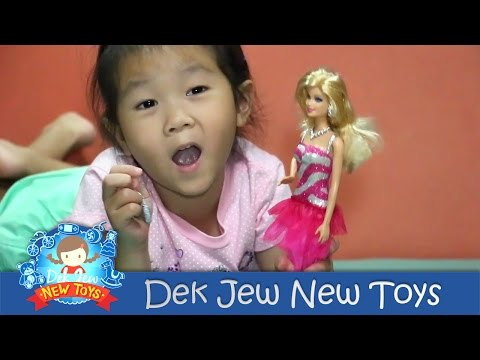 เด็กจิ๋วรีวิวของเล่น ตุ๊กตาบาร์บี้แฟชั่น [N'Prim W288]