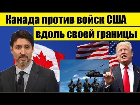 СРОЧНО - Канада ПР0ТИВ размещения вой.ск CША вдоль своей границы... / 30.03.20 НОВОСТИ МИРА