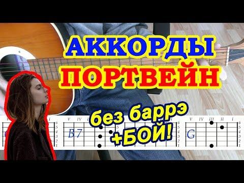 Портвейн Аккорды 🎸 Алена Швец ♪ Разбор песни на гитаре ♫ Бой