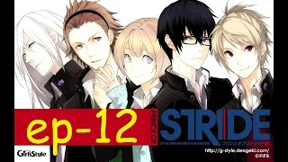 Prince of Stride Alternative Episode 12 English Dubbed END