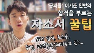 이시훈 인턴의 자기소개서 작성 꿀팁  SKY 입시 서울…