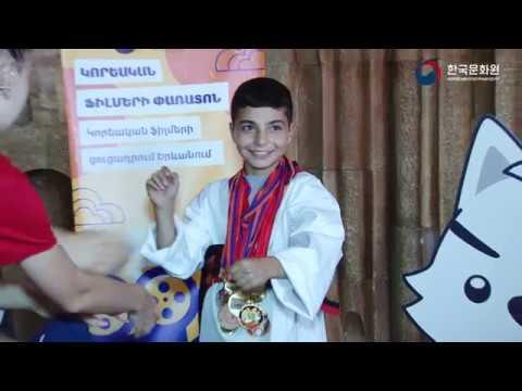 Фестиваль корейской культуры в Армении (5-6 сентября 2018 года) 아르메니아 한국문화제