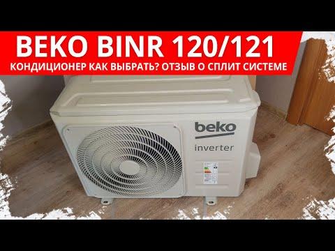 Как выбрать кондиционер (бытовую сплит систему) для дома. Отзыв о Beko Binr (Беко Бинр) 120 121