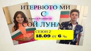 ИНТЕРВЮ С КАРОЛ И РУДЖЕРО ОТ