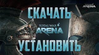 Как скачать Total War Arena 💥, как установить игру Тотал Вар Арена обзор 2018